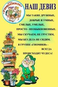 ДЕВИЗ ГНОМИКИ
